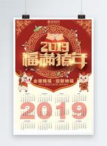 2019年福满猪年日历挂历海报图片