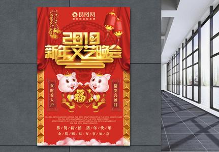 2019新年文艺晚会海报图片