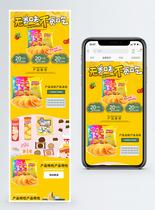 美味零食淘宝手机端模板图片