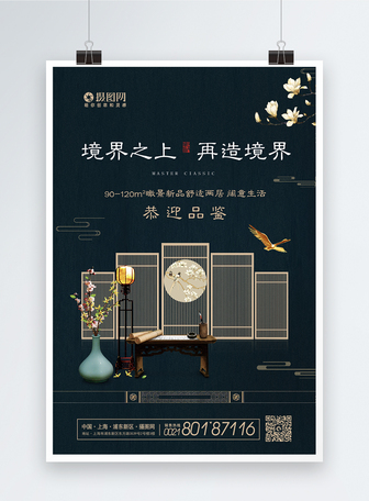 大气新中式地产海报