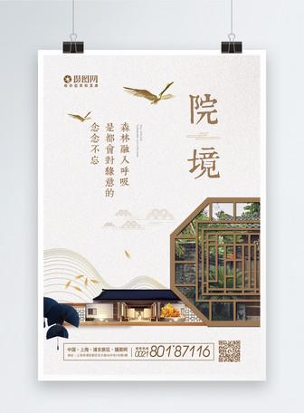 中式大院地产海报