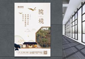 中式大院地产海报图片