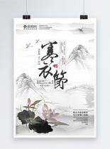 寒衣节传统节日海报图片