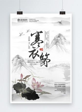 寒衣节传统节日海报
