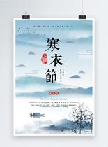 寒衣节节日海报图片