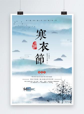 寒衣节节日海报