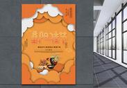 重阳佳节海报图片
