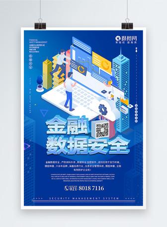 金融数据安全海报