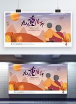 九九重阳节登高展板图片