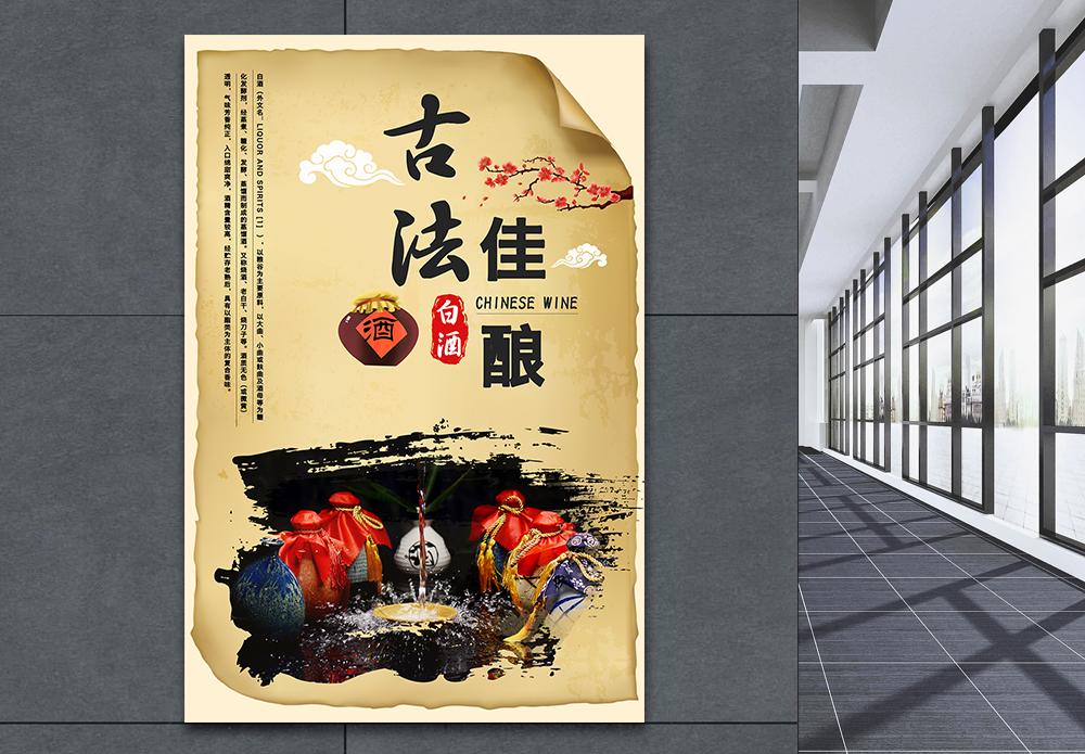复古白酒佳酿宣传海报图片