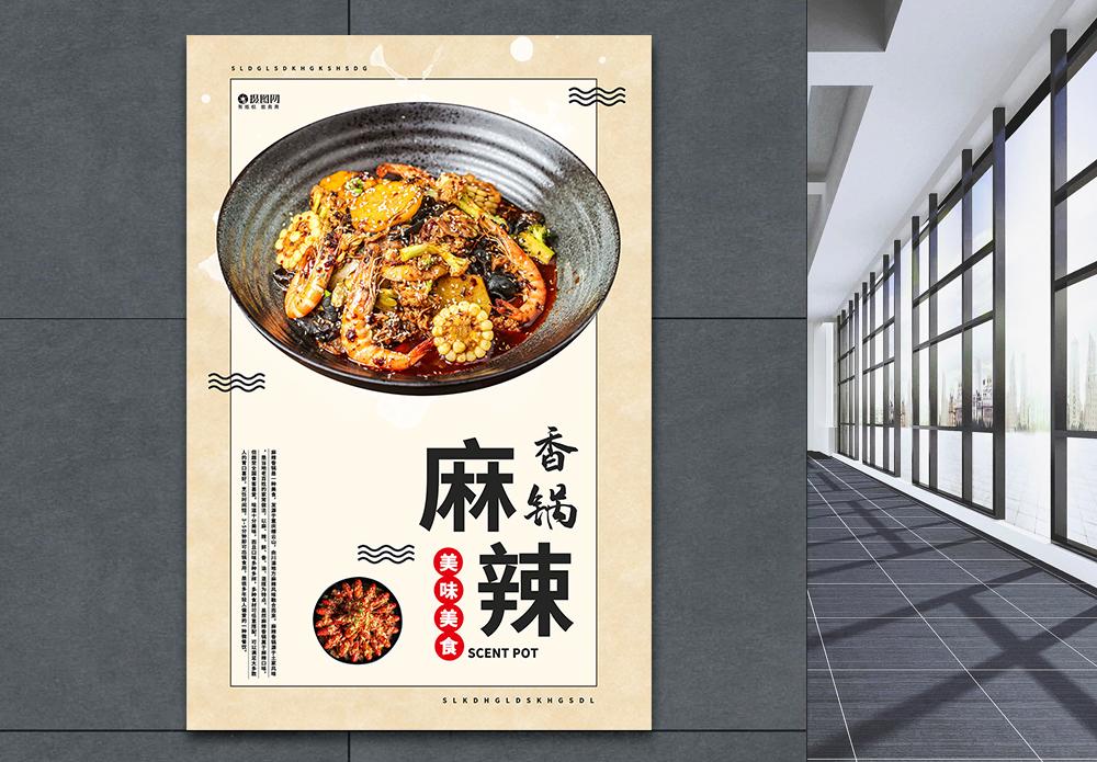 麻辣香锅海报图片