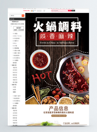美味火锅调料美食淘宝详情页