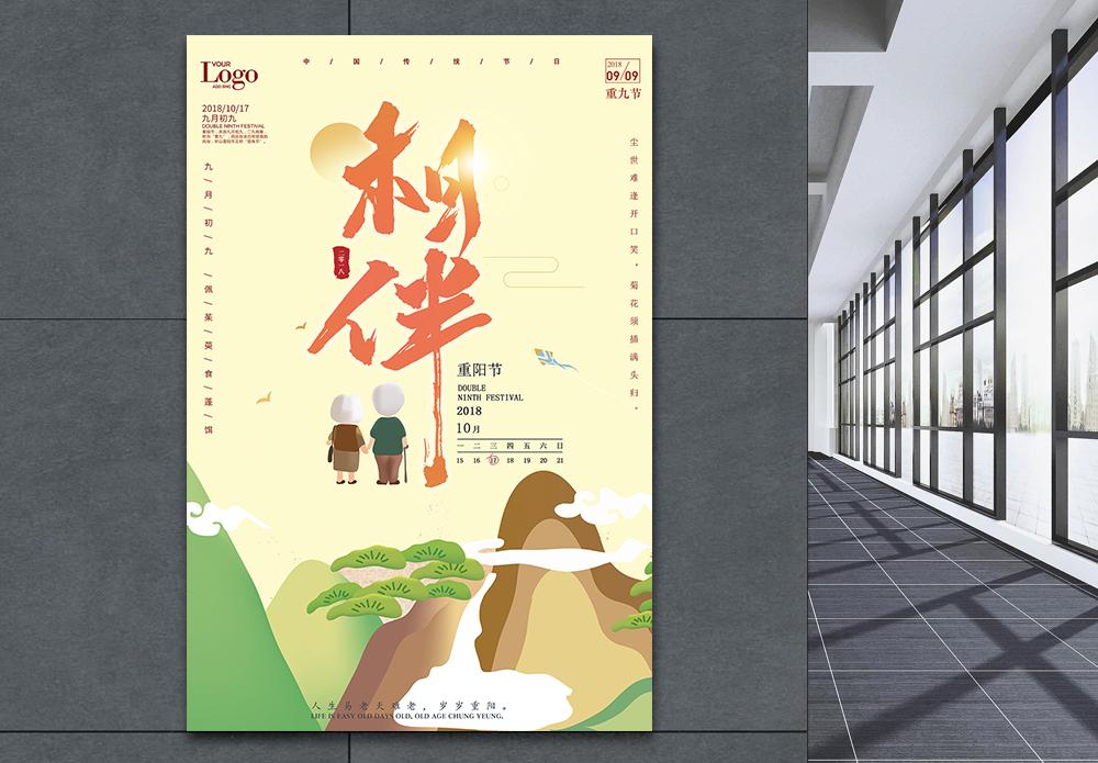 重阳节相伴海报图片