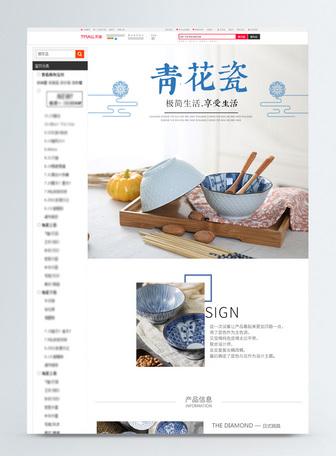 瓷碗餐具电商详情页模板