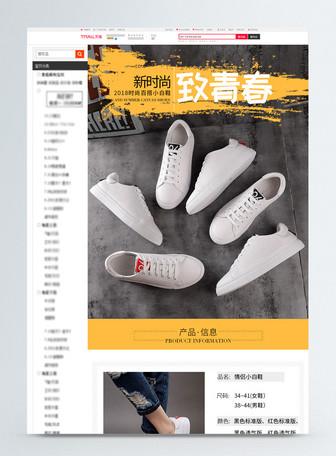小白鞋休闲鞋电商详情页