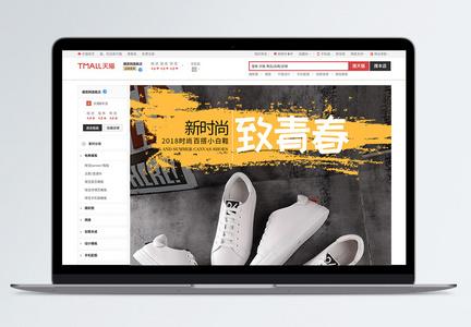 小白鞋休闲鞋电商详情页图片
