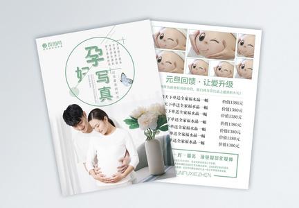 孕妇写真摄影宣传单图片