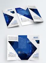 蓝色企业商务宣传三折页图片