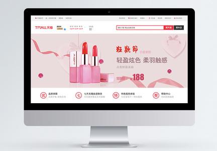 甜美风口红促销淘宝banner图片