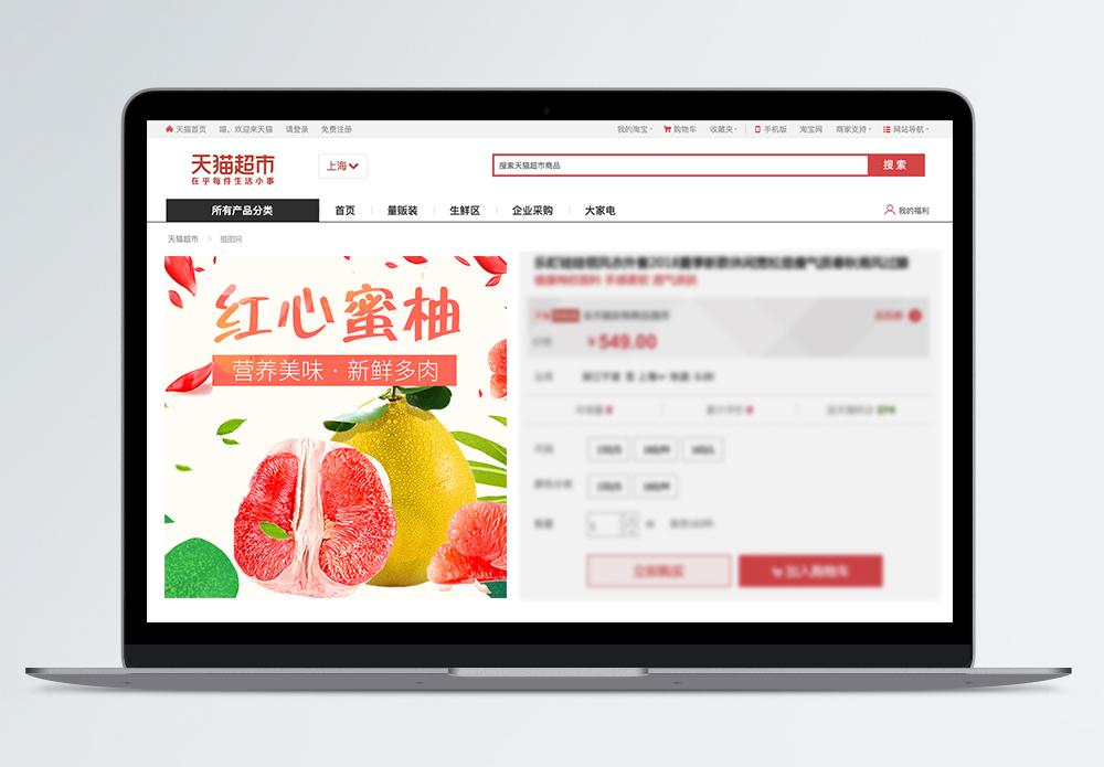 红心蜜柚促销淘宝主图图片