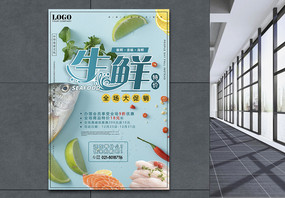 生鲜产品超市促销海报图片