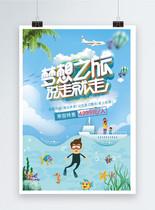 梦想之旅旅游海报图片