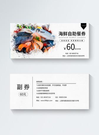 海鲜自助餐券优惠券