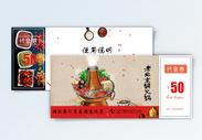 老北京火锅代金券图片