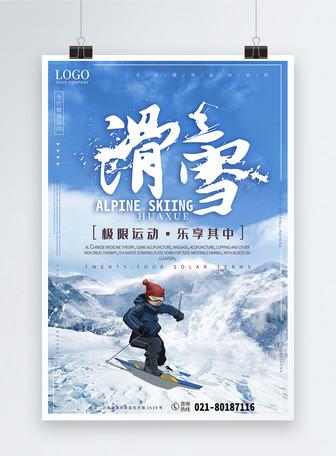 滑雪宣传海报