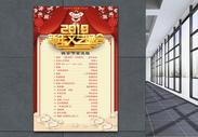 春晚节目单海报图片