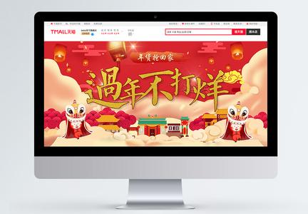 新年聚惠过年不打烊淘宝banner图片