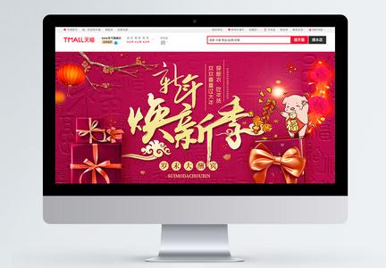 新年焕新季促销淘宝banner图片