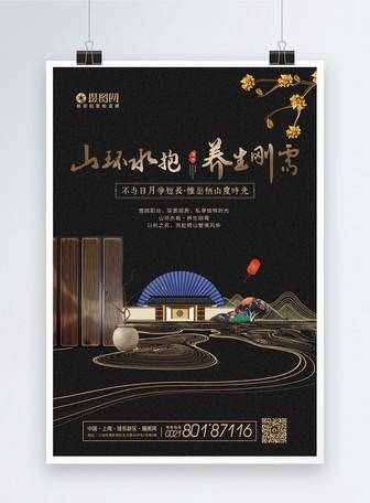 大气新中式海报