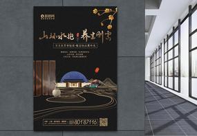 大气新中式海报图片