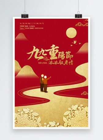 重阳节剪纸风海报