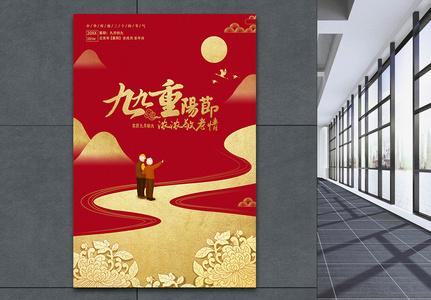 重阳节剪纸风海报图片