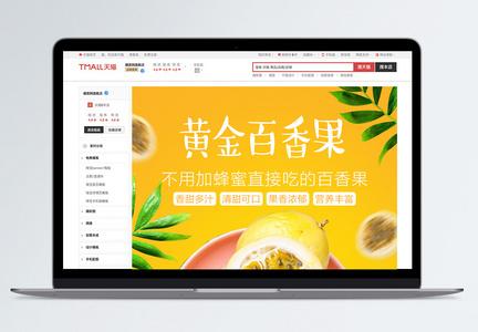百香果水果电商详情页模板图片