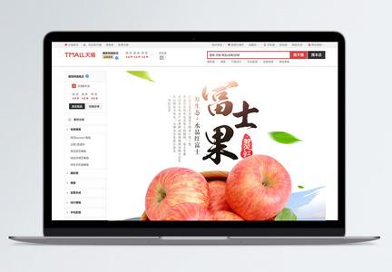 红富士苹果电商详情页模板图片