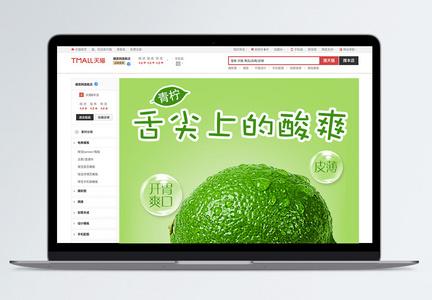 青柠檬水果电商详情页模板图片