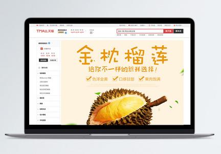 水果榴莲电商详情页模板图片
