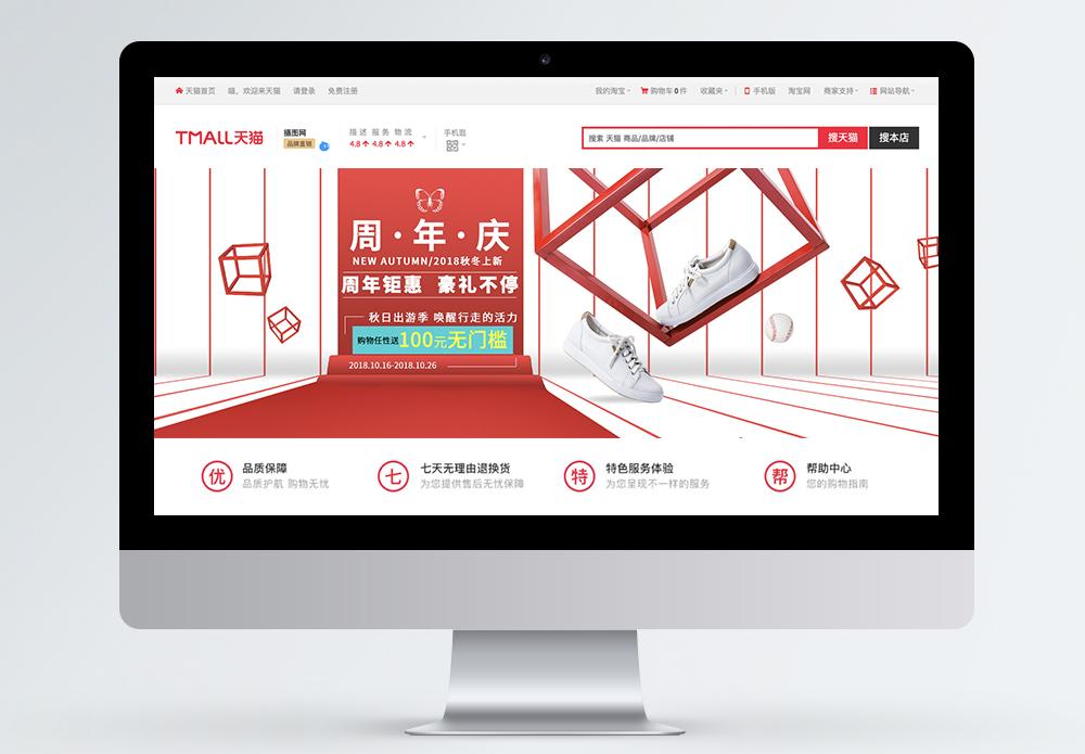 周年庆鞋子促销淘宝banner图片