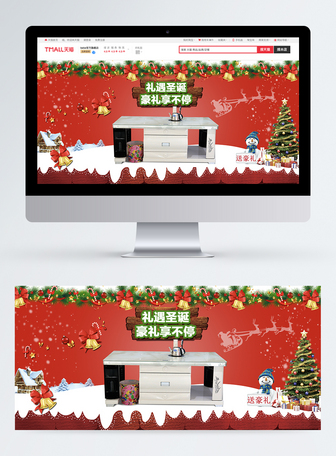 圣诞节茶几淘宝banner