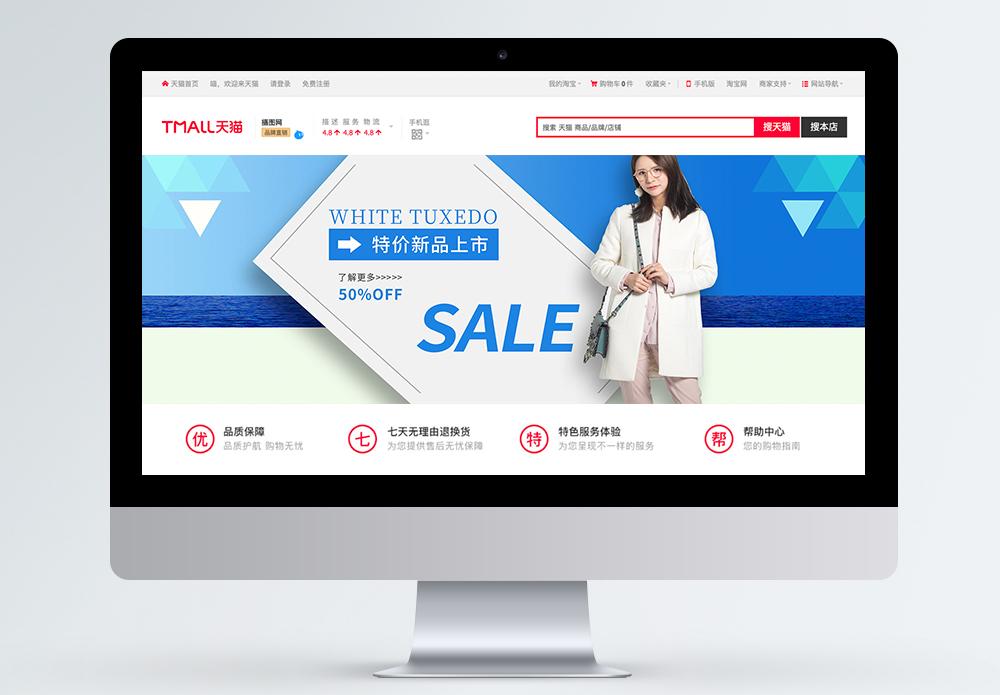 秋冬服装上新淘宝banner图片