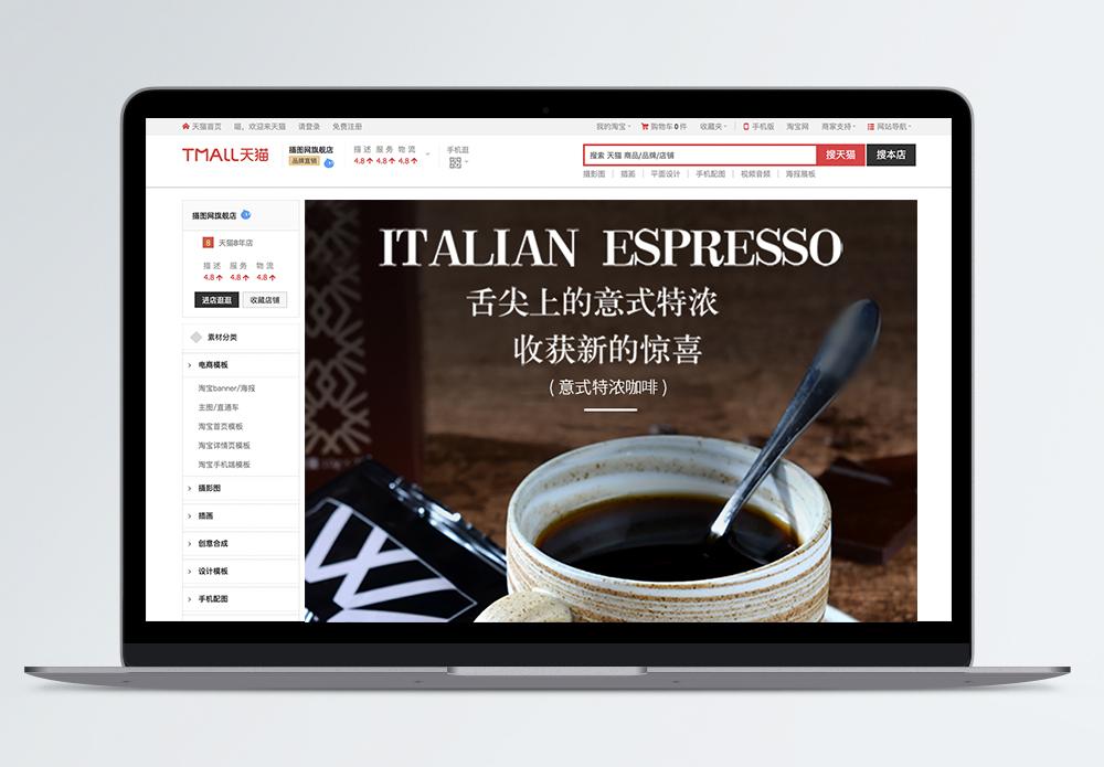 意式特浓咖啡淘宝详情页图片