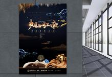 高端大气房地产海报图片