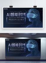 AI智能时代科技展板图片
