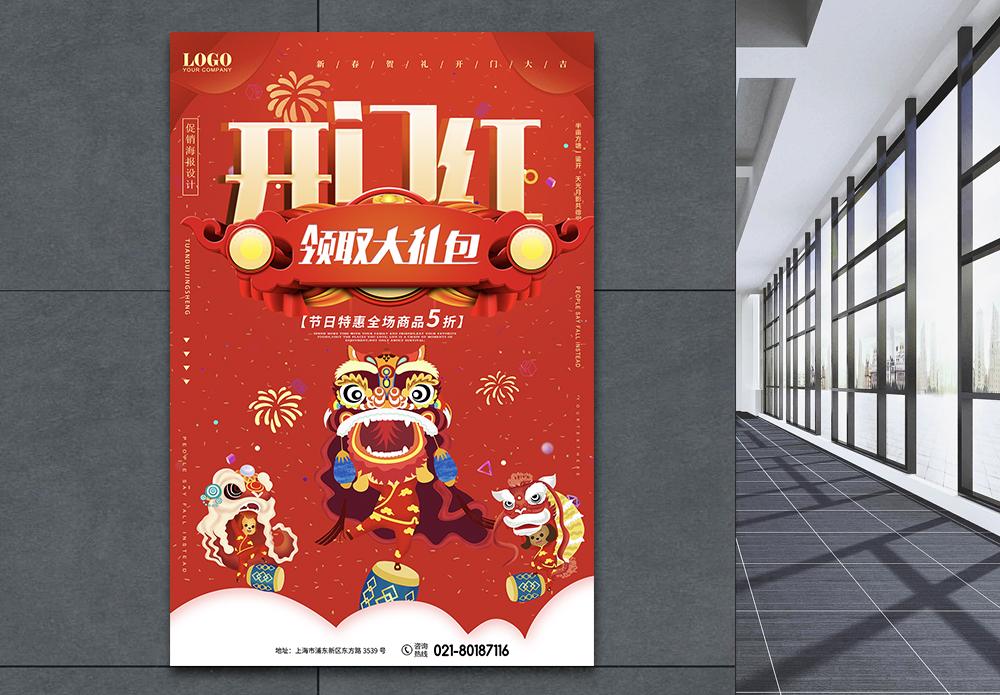 开门红春节新年海报图片