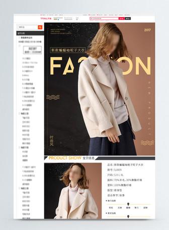 女装大衣电商详情页模板