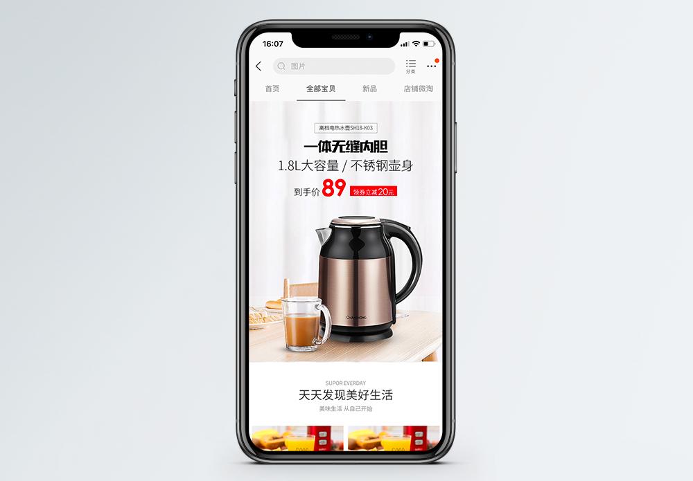 热水壶电器促销淘宝手机端模板图片