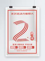 简约2周年店庆促销海报图片